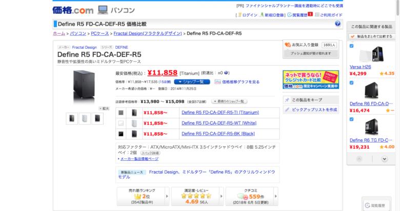 Define R5 価格.com