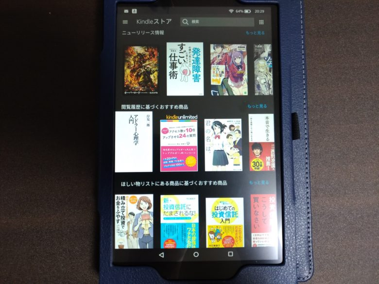 Fire HD 8 Kindleストア
