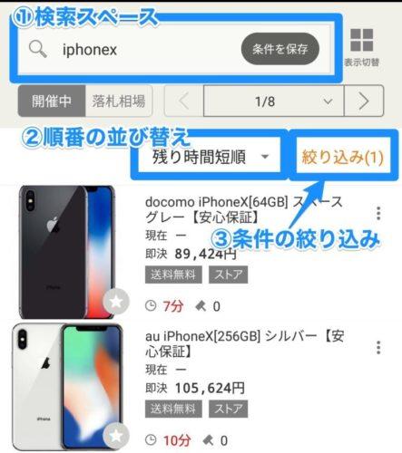 ヤフオク 商品検索画面