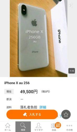 ヤフオク 商品詳細ページ
