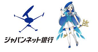 ジャパンネット銀行 ロゴ