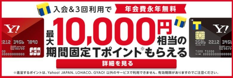 YJ カード Tポイント10,000円 バナー