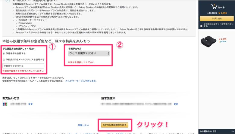 Amazonプライムスチューデント 登録画面