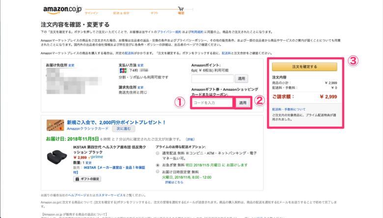 Amazonプライムスチューデント クーポン利用画面