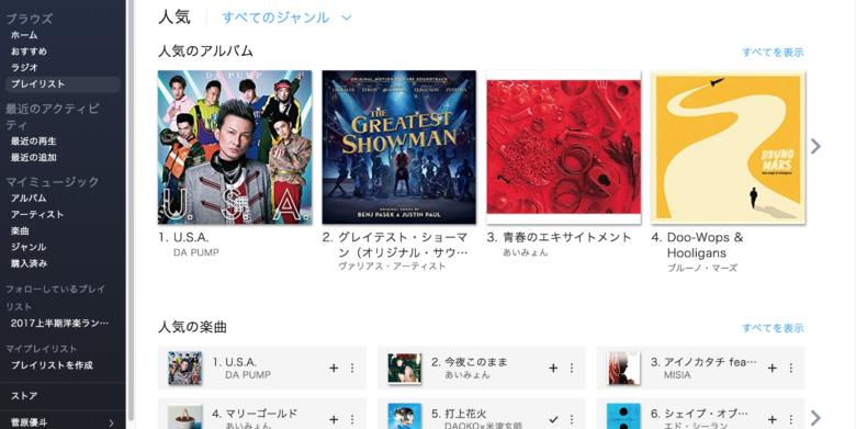 Amazonプライムミュージック トップページ