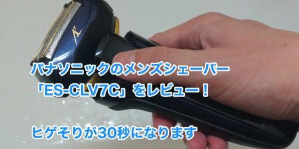 ES-CLV7C