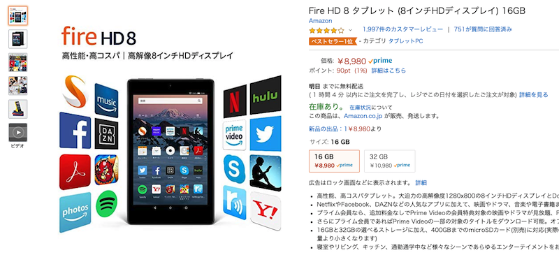 amazon firehd8の商品ページ