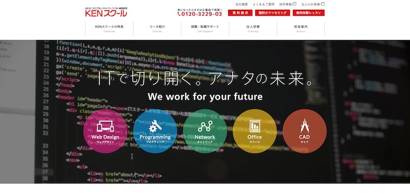 KENスクール 公式ホームページ
