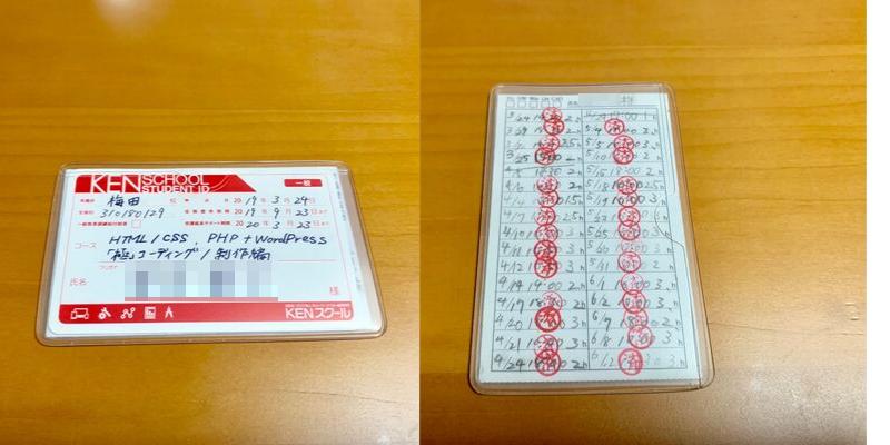 KENスクール 生徒カード