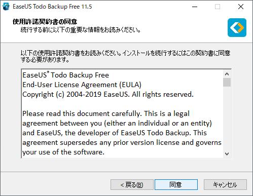 EaseUS Todo Backupのインストール手順3