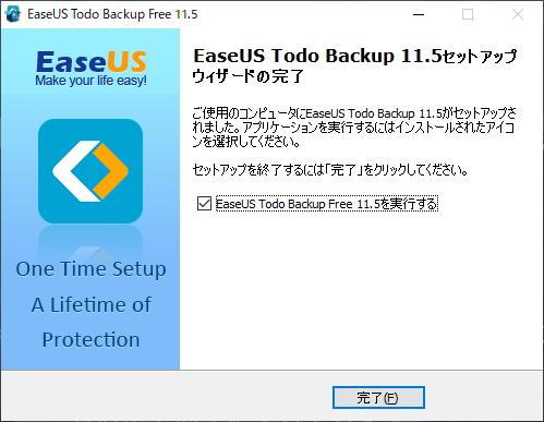 EaseUS Todo Backupのインストール手順6