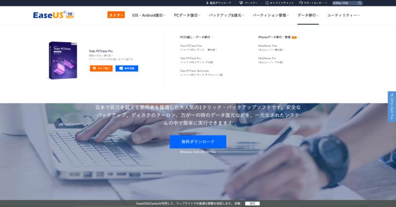 EaseUS公式サイト