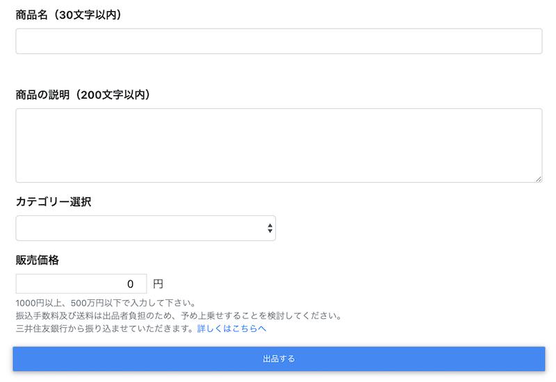 JIX日本IT取引所 出品 入力項目
