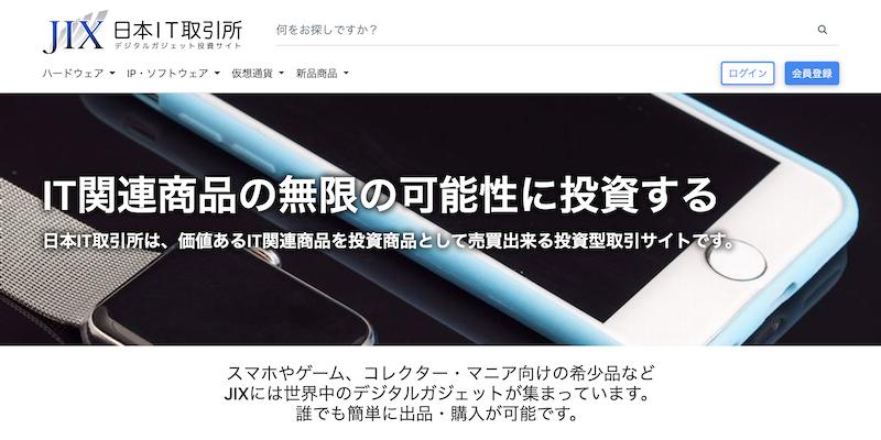 JIX日本IT取引所 トップページ