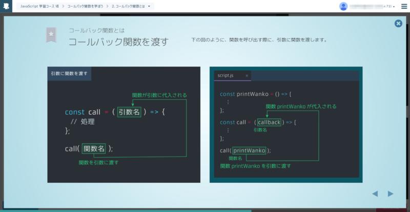 プロゲート JavaScript 学習コースⅦ