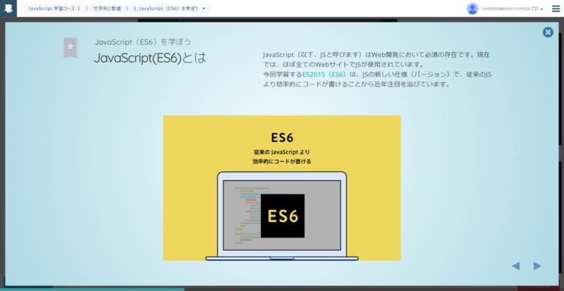 プロゲート JavaScript 学習コースI