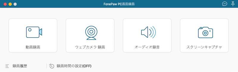 FonePaw PC画面録画 立ち上げ画面