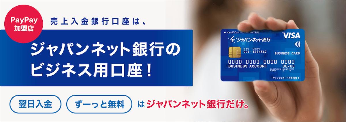 ジャパンネット銀行 バナー