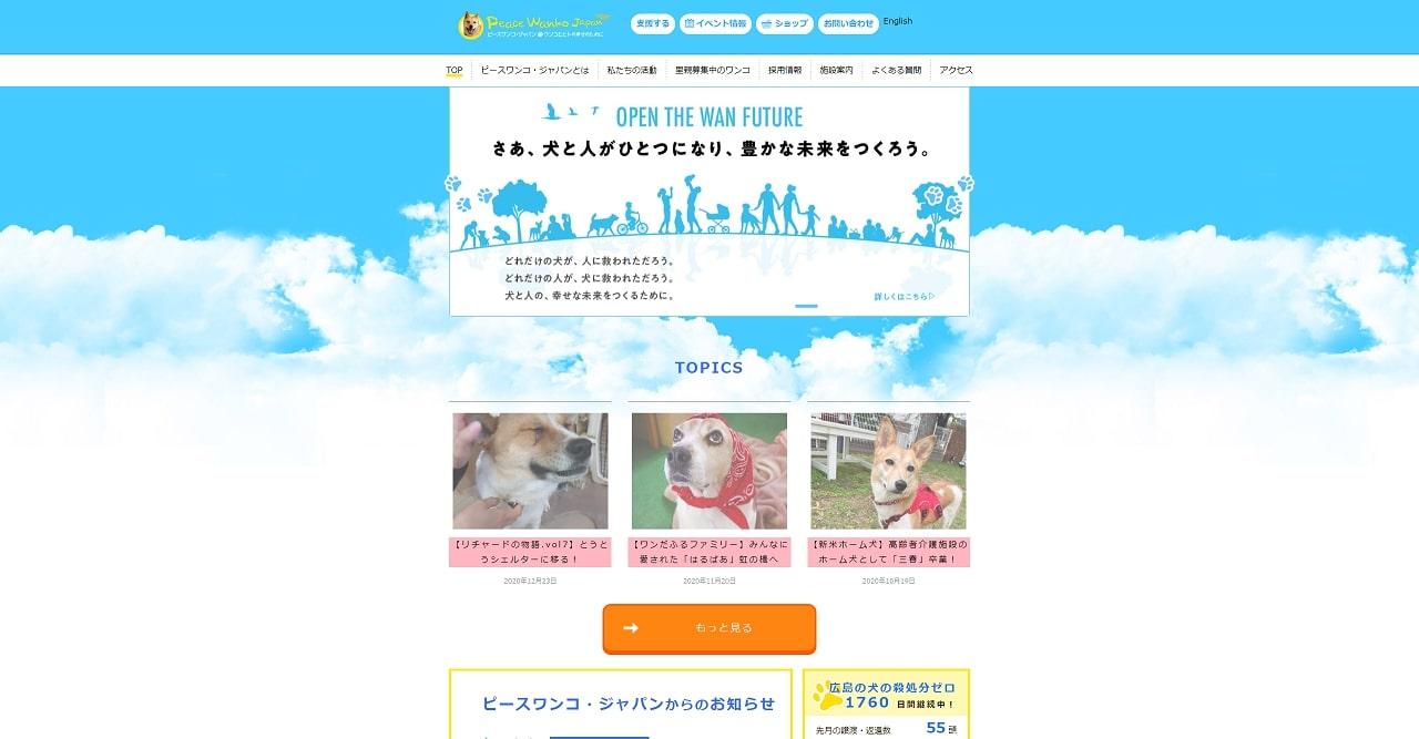 ピースワンコのホームページ