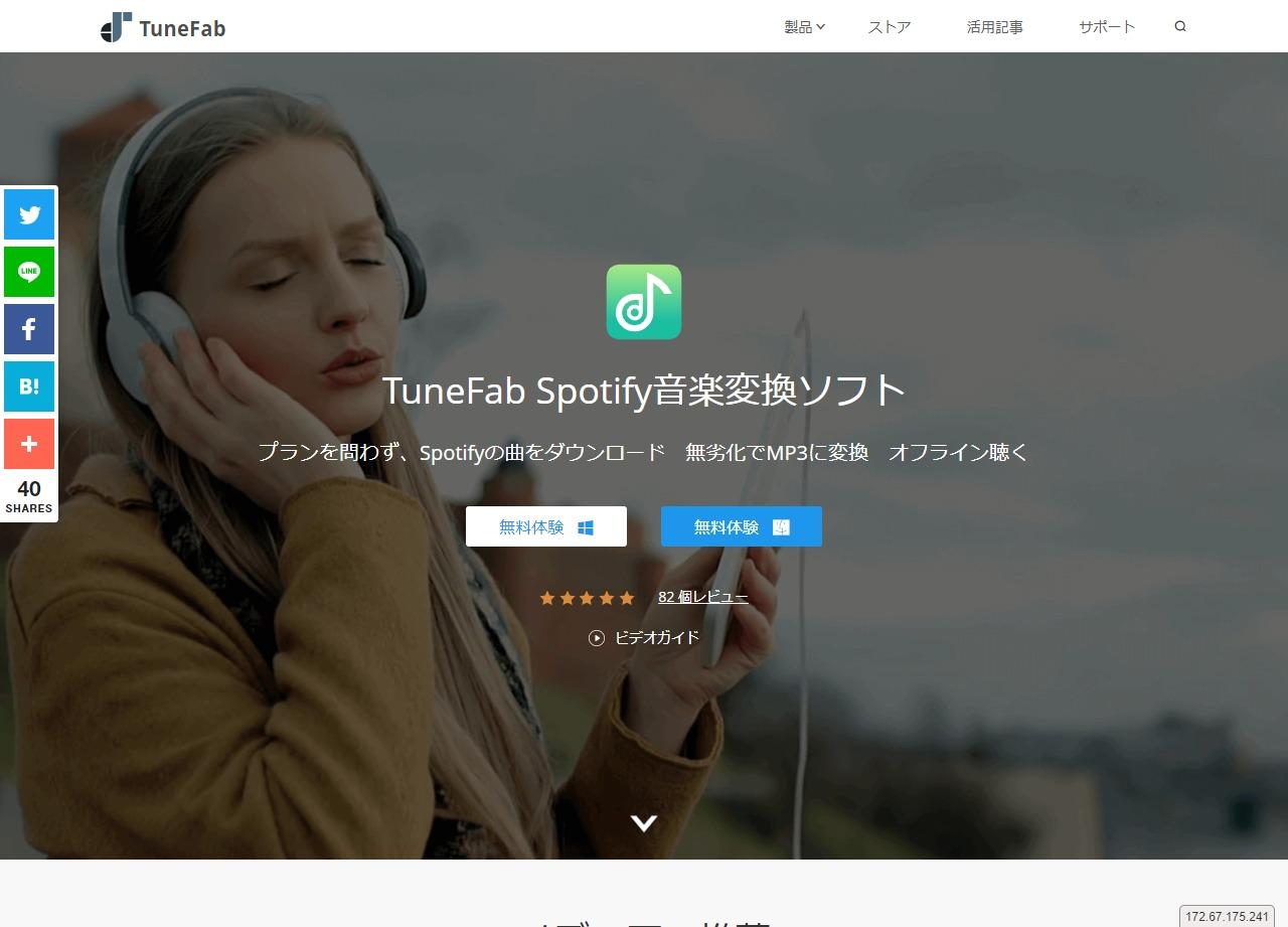 Tune Fab Spotify音楽変換ソフト 公式サイト