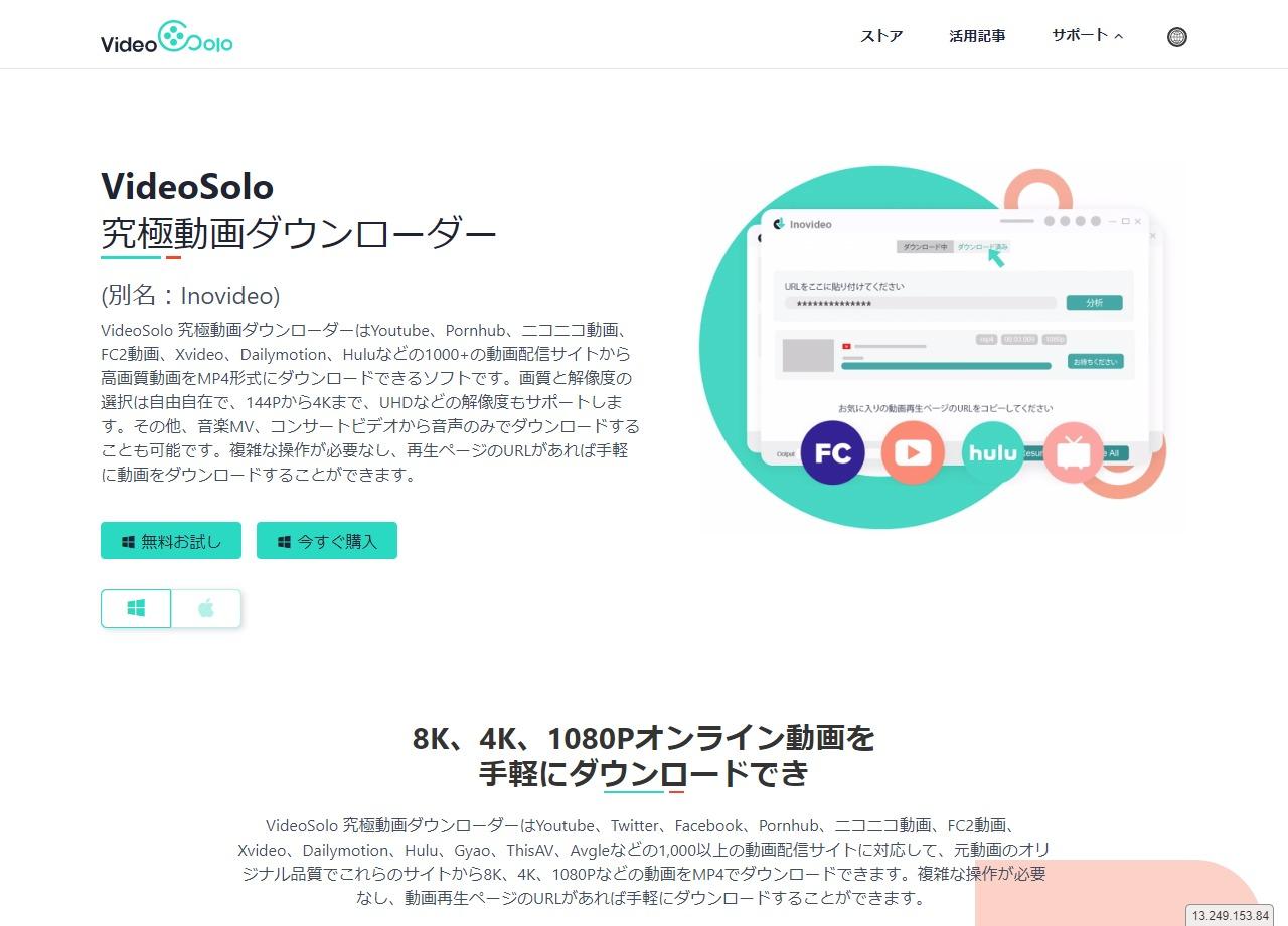 VideoSolo究極動画ダウンローダー 公式サイト
