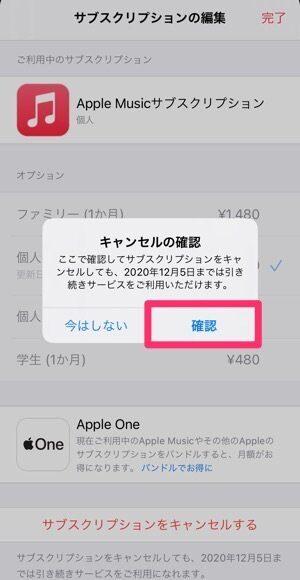Apple Musicサブスクリプション解約画面